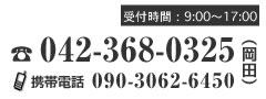 042-368-0325