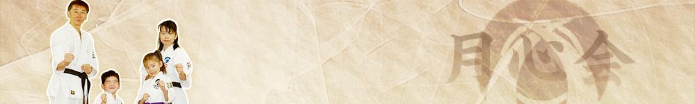 平成29年8月20日 琉球少林流月心会第23回全国空手道選手権大会 型の部上位入賞者