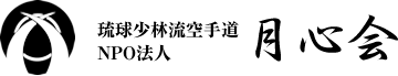 月心会 総本部道場 | 琉球少林流空手道月心会イタリア地区本部千本突き